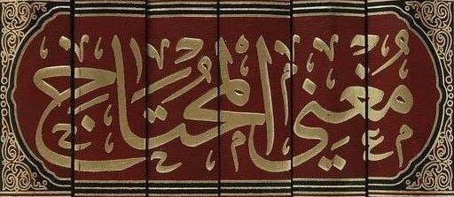 Shāfi'ī-Madhhab